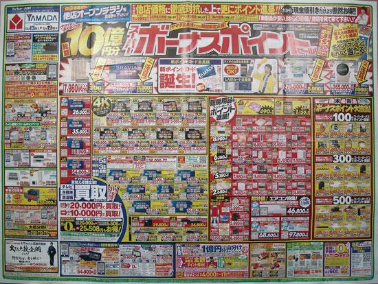 ヤマダ電機 チラシ発行日:2014/12/13