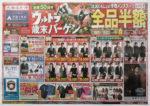 洋服の青山 チラシ発行日:2014/12/13