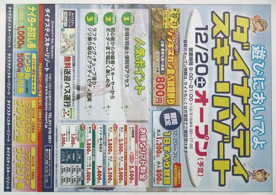 ダイナスティスキーリゾート チラシ発行日:2014/12/16