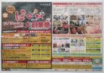 ほのかグループ チラシ発行日:2014/12/15