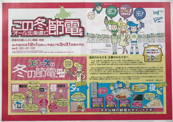 北海道経済部 チラシ発行日:2014/12/14