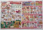コープさっぽろ チラシ発行日:2014/12/19