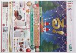 イーアス札幌 チラシ発行日:2014/12/20