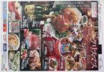 ダイエー チラシ発行日:2014/12/23