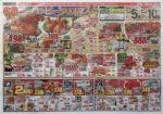 東光ストア チラシ発行日:2014/12/23