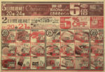 イオン チラシ発行日:2014/12/20