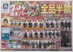 洋服の青山 チラシ発行日:2014/12/20