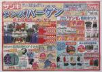 サンキ チラシ発行日:2014/12/20