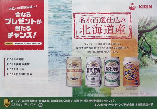 キリンビール チラシ発行日:2014/12/21
