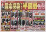 はるやま チラシ発行日:2014/12/20