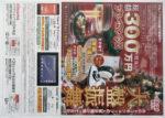 ドコモ チラシ発行日:2014/12/20