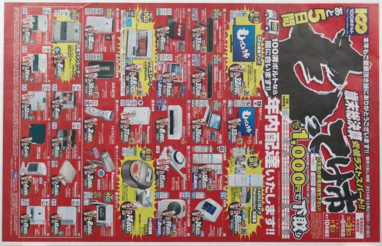 100満ボルト チラシ発行日:2014/12/27