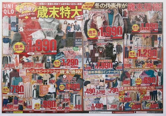 ユニクロ チラシ発行日:2014/12/26