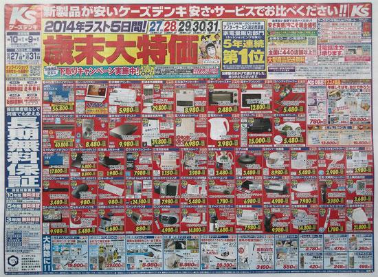 ケーズデンキ チラシ発行日:2014/12/27