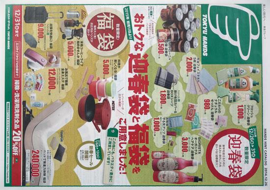 東急ハンズ チラシ発行日:2014/12/26