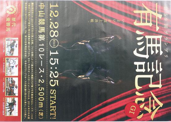 JRA チラシ発行日:2014/12/26