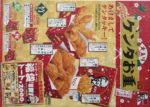 KFC チラシ発行日:2014/12/26
