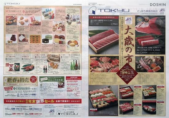 東急百貨店 チラシ発行日:2014/12/26