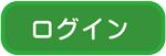 登録ユーザログイン