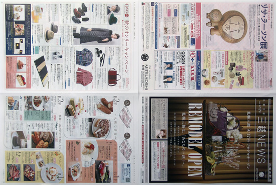 三越 チラシ発行日:2015/9/17