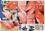 なごやか亭 チラシ発行日:2016/6/15