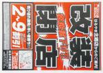 はるやま チラシ発行日:2016/6/9