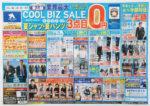 洋服の青山 チラシ発行日:2016/6/11