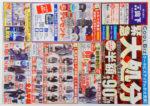 紳士服の山下 チラシ発行日:2016/6/11