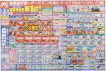 ケーズデンキ チラシ発行日:2016/6/11
