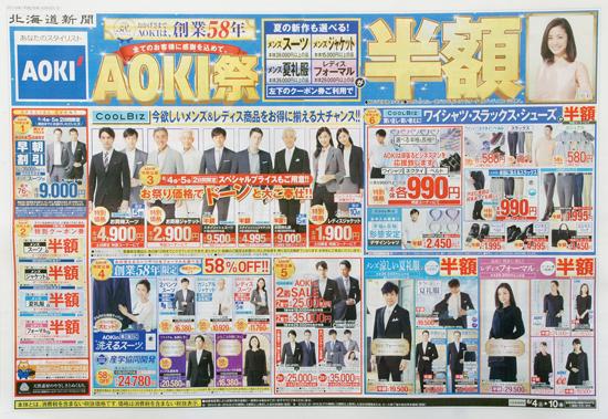 アオキ チラシ発行日:2016/6/11