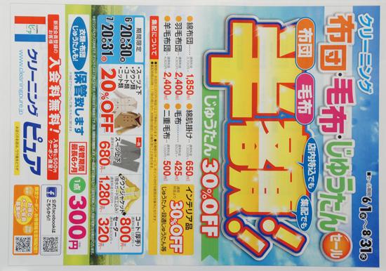 クリーニングピュア チラシ発行日:2016/6/1
