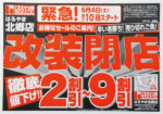 はるやま チラシ発行日:2016/6/4