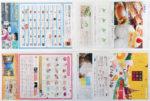 北海道お菓子フェア チラシ発行日:2016/6/24