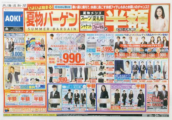 アオキ チラシ発行日:2016/6/18