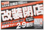 はるやま チラシ発行日:2016/6/18