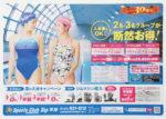 スポーツクラブZIP チラシ発行日:2016/6/23