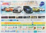 ネッツトヨタ札幌 チラシ発行日:2016/6/18