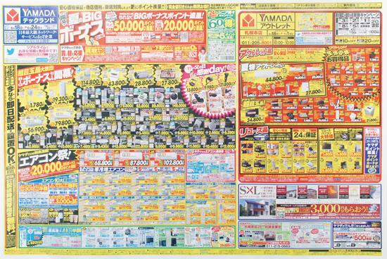 ヤマダ電機 チラシ発行日:2016/6/18