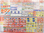 ケーズデンキ チラシ発行日:2016/6/17