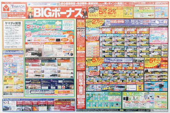 ヤマダ電機 チラシ発行日:2016/6/25