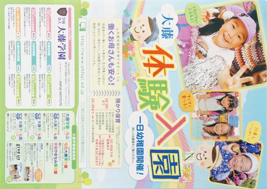 大藤学園 チラシ発行日:2016/6/25