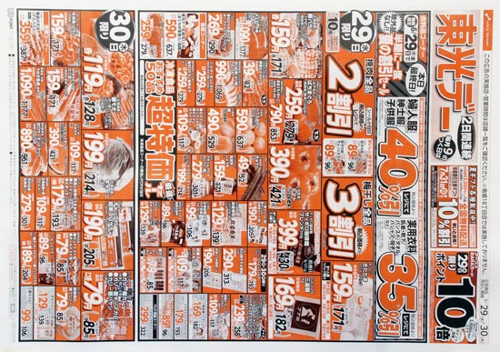 東光ストア チラシ発行日:2016/6/29