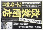 はるやま チラシ発行日:2016/6/25