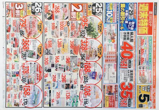 東光ストア チラシ発行日:2016/6/25