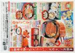 海鮮丸 チラシ発行日:2016/6/1