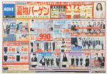 アオキ チラシ発行日:2016/6/25