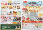 本郷商店街 チラシ発行日:2016/7/5