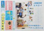明光義塾 チラシ発行日:2016/6/24