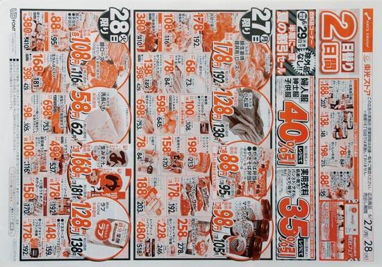 東光ストア チラシ発行日:2016/6/27