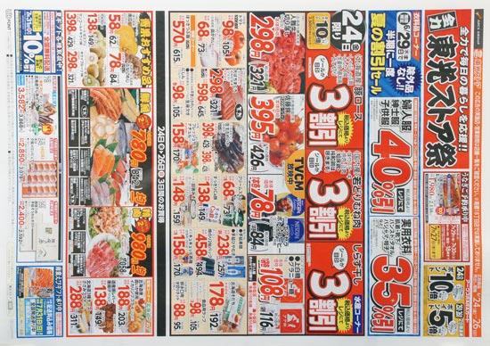 東光ストア チラシ発行日:2016/6/24